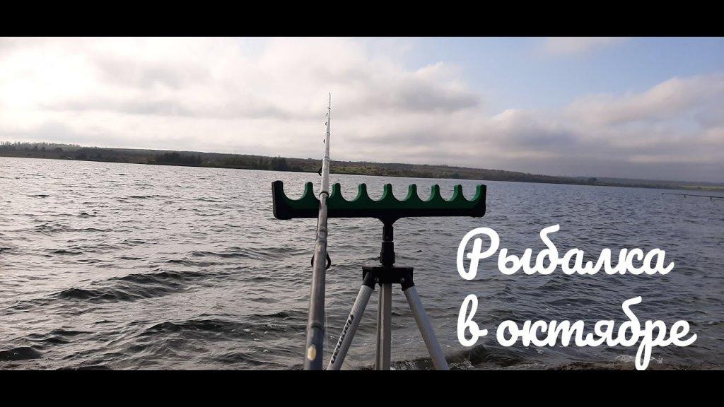 Рыбалка в октябре с ночёвкой на водохранилище. Рыбалка осенью