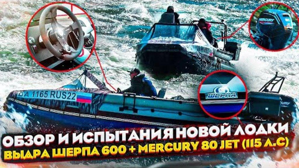 Выдра ШЕРПА 600 + Mercury 80 jet (115 л.с.), обзор моей новой лодки/Комплект премиум класса.