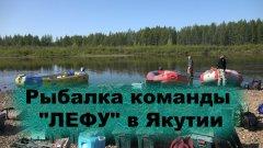 """Эпизоды рыбалки команды """"Лефу""""  в Якутии 2021"""