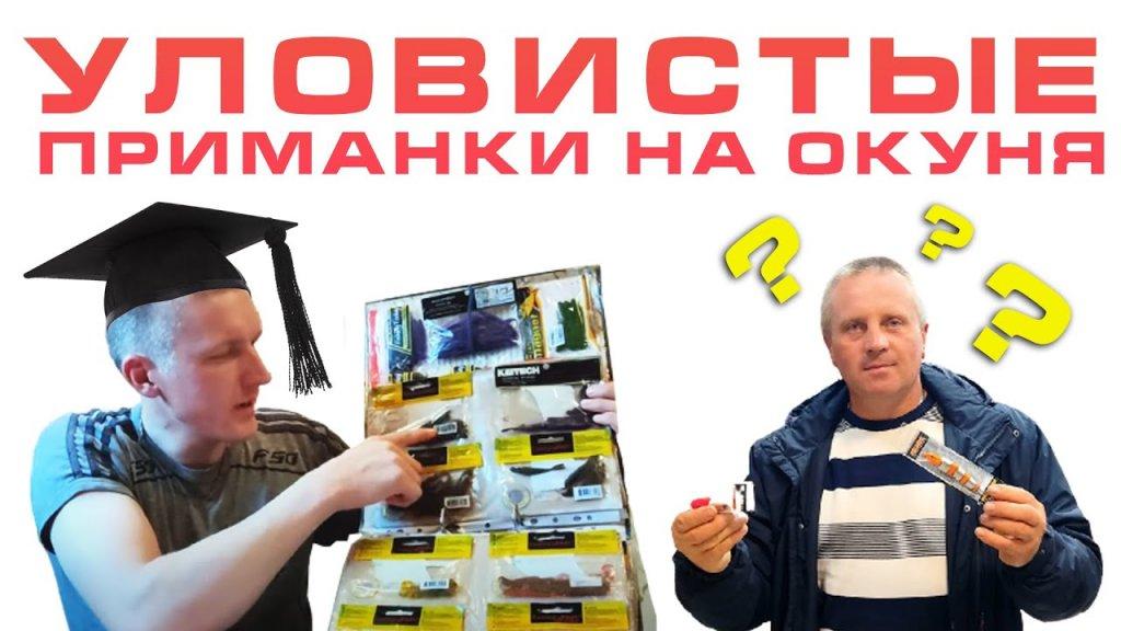 ЛУЧШИЕ и УЛОВИСТЫЕ приманки на окуня /ТОП-7 спиннинговых приманок 2021