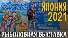 Рыболовная выставка в ЯПОНИИ 2021. Shimano, Daiwa, Jackall, Megabass, Meiho.