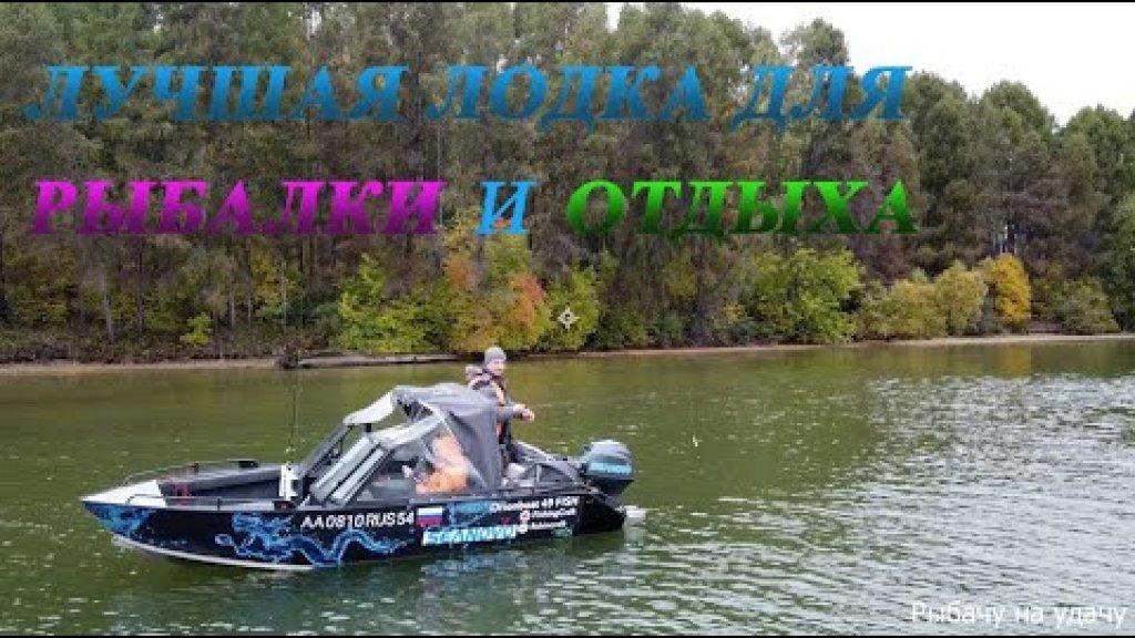 Лучшая лодка для РЫБАЛКИ и ОТДЫХА ORIONBOAT 49 FISH. И немного о LOWRANCE Elite FS. Рыбалка с лодки.