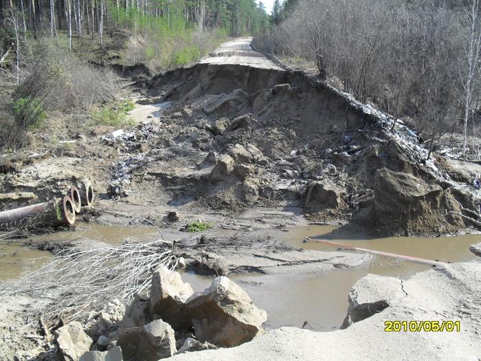 До весеннего паводка 2010г. здесь была дорога.