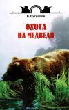 Способы охоты на медведя