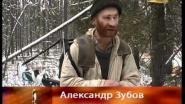 Об Охотнике Александре Зубове  Часть  1