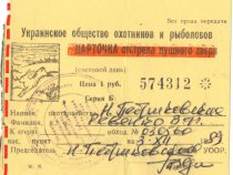 Отстрелочная карточка времён СССР.
