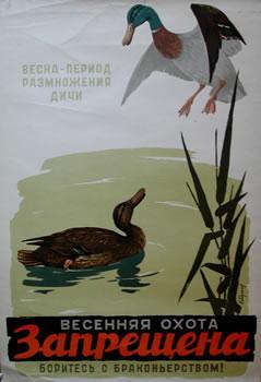 сурфактант старые плакаты охотой и рыбалка продуктов