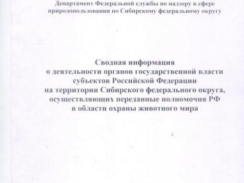 Сводная информация о деятельности органов государственной власти субъектов Российской Федерации на территории Сибирского округа