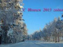 Первый день 2013 года!!