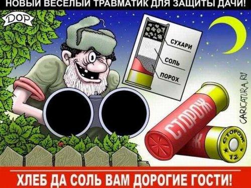 Российский травмат