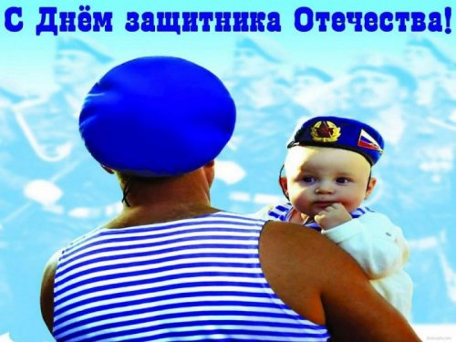 С Днем Защитника Отечества мужики!