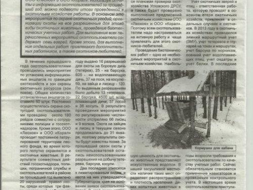 Заметки из газеты