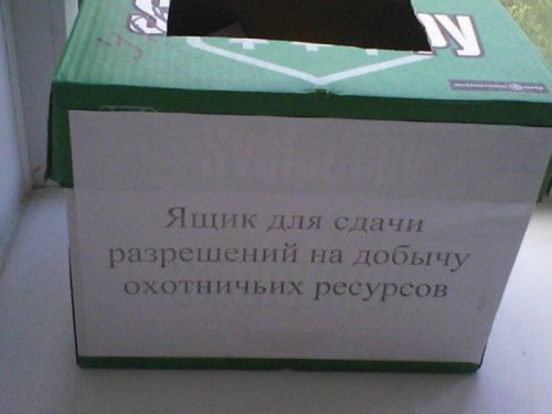 """Ящик для сбора """"мусора""""?"""