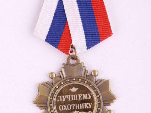 Награда Сохатому