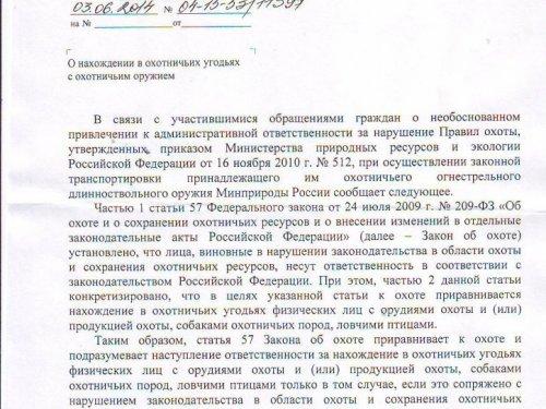 Письмо Миприроды