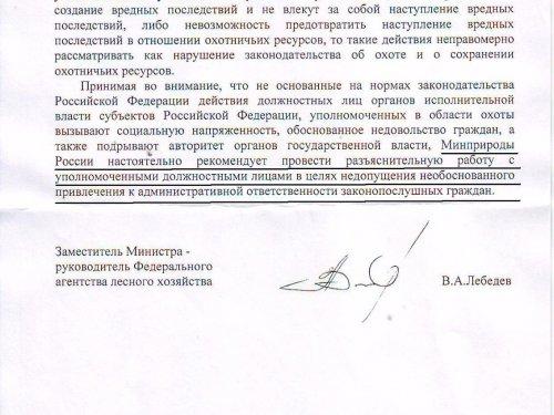 лист 3 Письма Миприроды