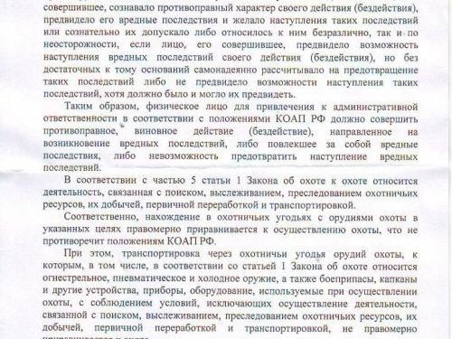 лист 2 Письма Минприроды