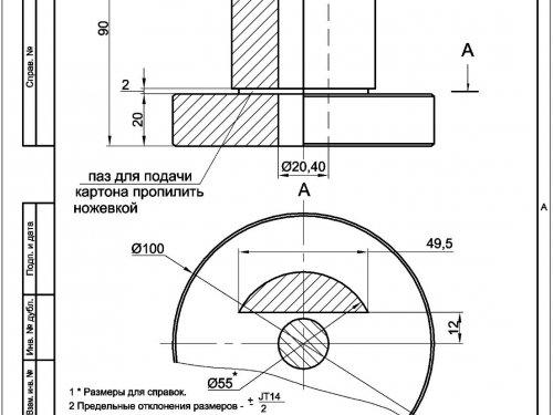 Высечка картонных прокладок