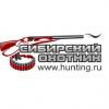 """Годовщина сайта """"Сибирский охотник"""" 2015"""