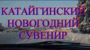 КАТАЙГИНСКИЙ НОВОГОДНИЙ СУВЕНИР