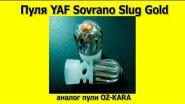 Пуля YAF Sovrano Slug Gold
