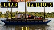 Сплав по реке Иртыш 2014 на плоту