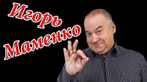 Анекдоты про ОХОТУ и РЫБАЛКУ! Игорь Маменко.