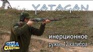 Yatagan: инерционка, способная удивить! (ТВ-программа)