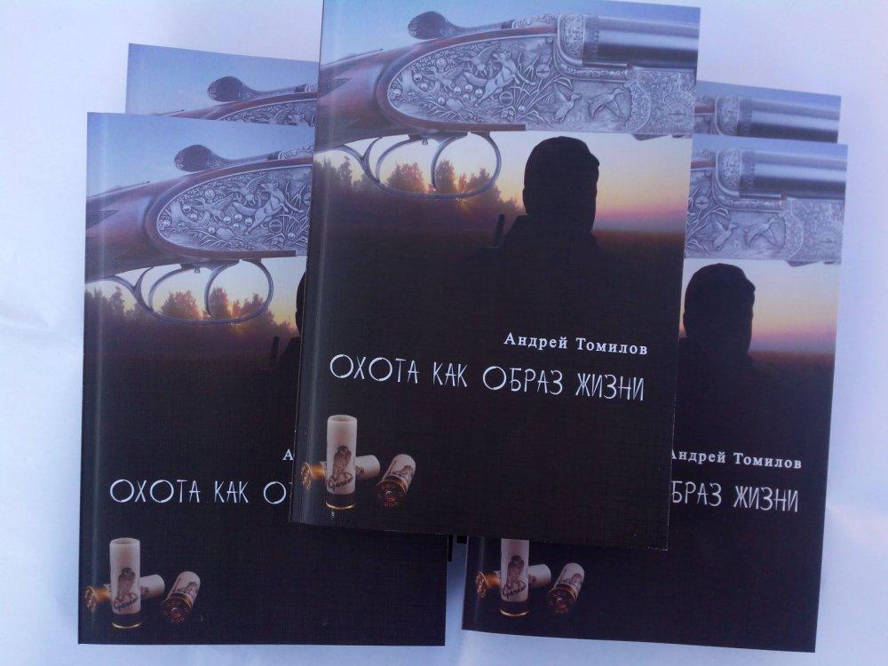 Книги на охотничью тематику от автора