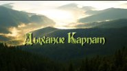 Дыхание Карпат (Breath of the Carpathians)