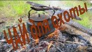 Чай для охоты, рыбалки и путешествий.  Tea for hunting, fishing and travel