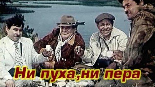 """""""Ни пуха, ни пера""""  1973 год"""