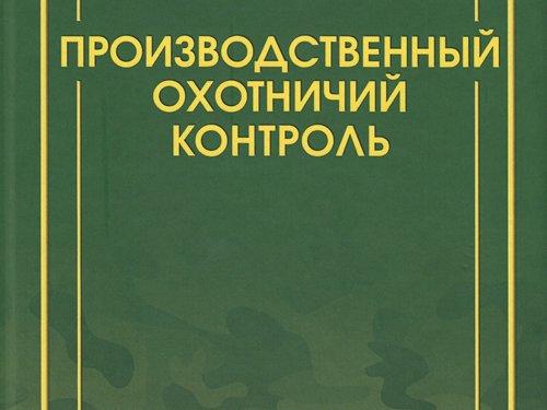 Вышла новая книга для охотинспекторов и охотников