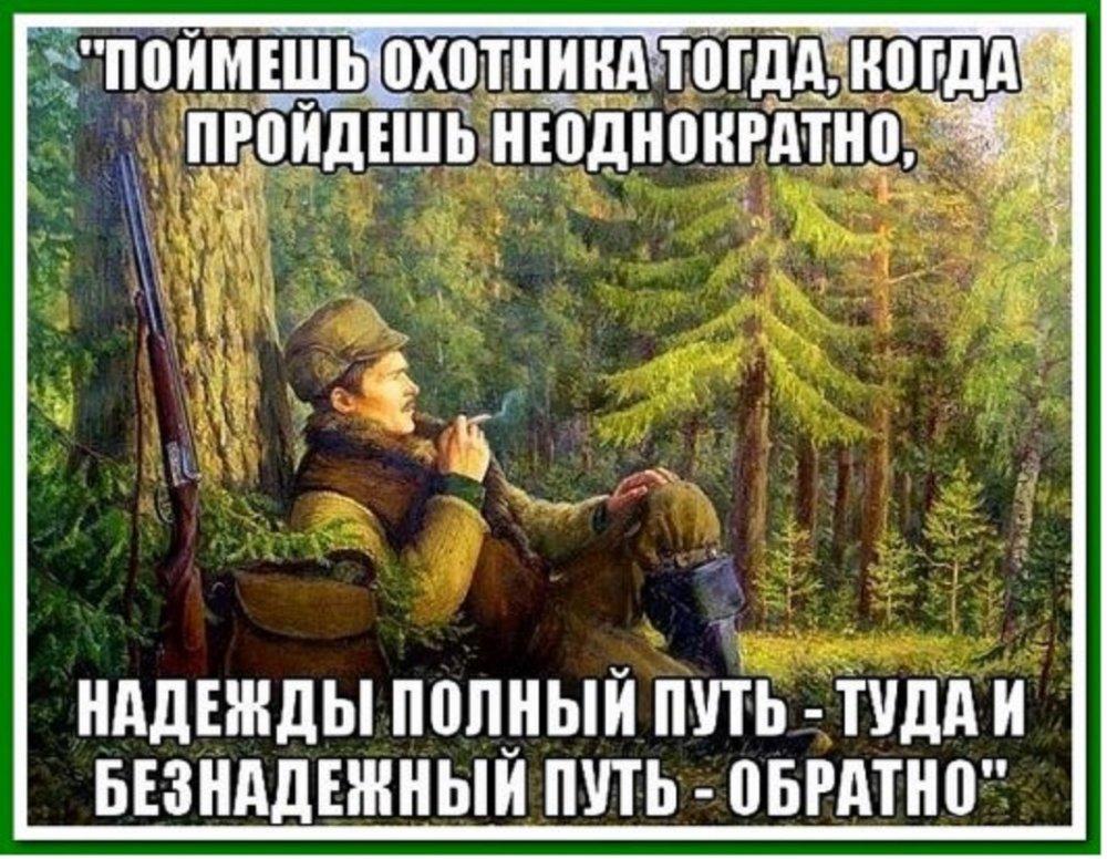 Смешное поздравление для охотника