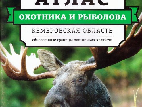 Атлас охотугодий Кемеровской области 2015 года