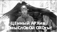 Охотничий промысел 2014. Архивный элемент!