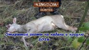 Открытие сезона охоты на кабана и косулю 2016.