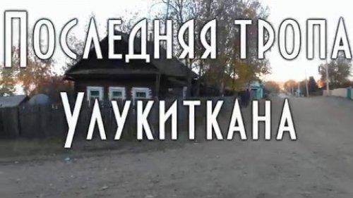 Последняя тропа Улукиткана.