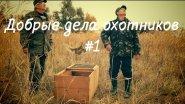 Добрые дела охотников #1