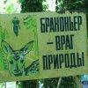 Рейды по охране объектов животного мира на территории охотничьих угодий Омской области