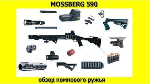 Mossberg 590 обзор от владельца
