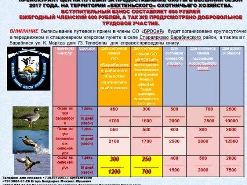 """Открытие охоты в """"Бехтеньском"""" охотхозяйстве"""