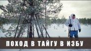 Поход в лес . Зимняя тайга. В избу с ночевкой. (сугробы, мороз, лес)