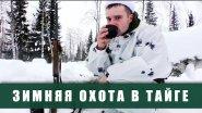Охота в тайге. Поход в лес. Ружье МР-155