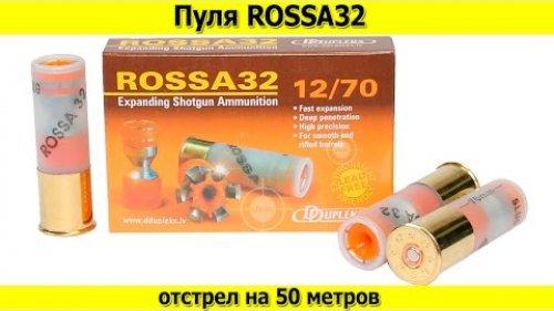 Пуля Rossa32