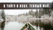 На лодке в таёжную избу. Снежный май.