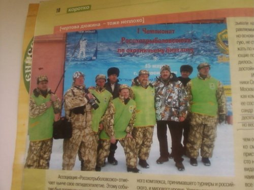 На общероссийских соревнованиях охотников.