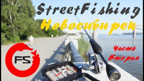 Городская рыбалка в Новосибирске