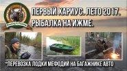 Первый хариус. Лето 2017. Перевозка лодки Мефодий на багажнике Нивы.