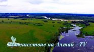 Алтай. Река с озером глазами дрона.